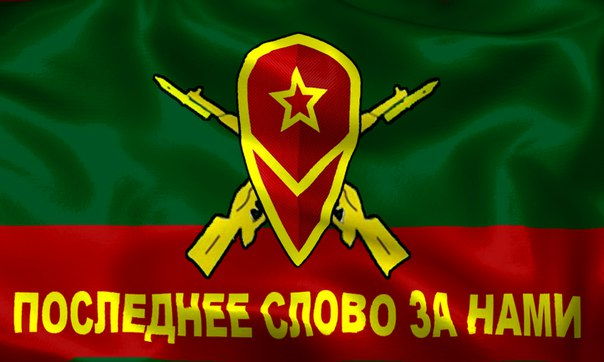 Флаг мотострелков РФ