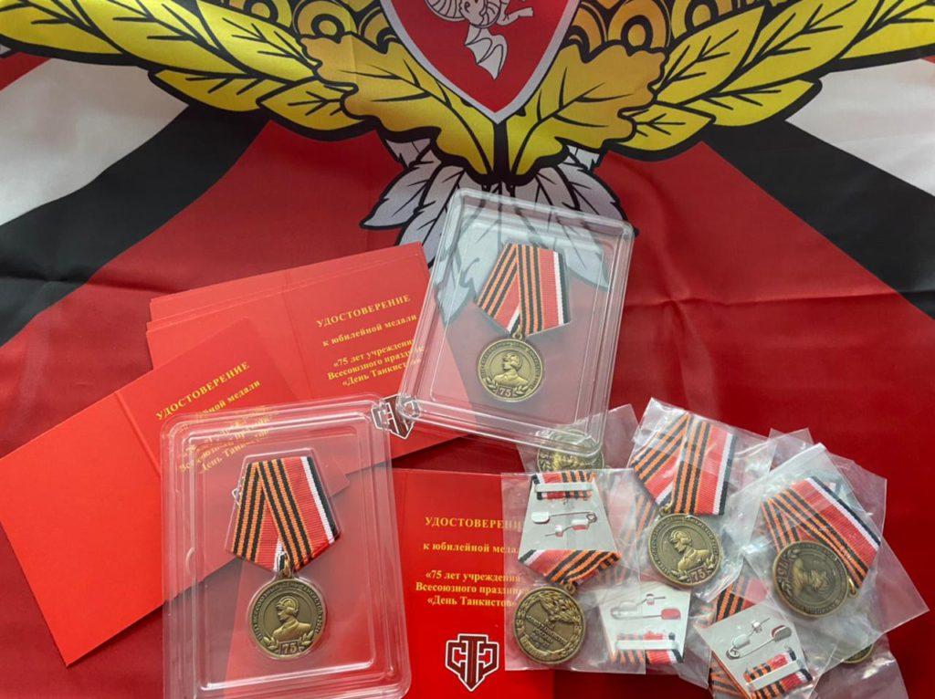 Юбилейные медали-знаки  к 75 дня Танкиста и ГВАРТ
