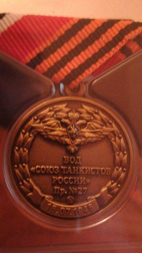 """ВОД """"СТР"""" медаль 75 лет, Всесоюзный день танкистов, День танкиста"""
