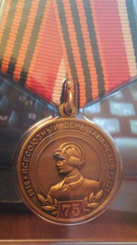 медаль 75 лет, Всесоюзный день танкистов, День танкиста