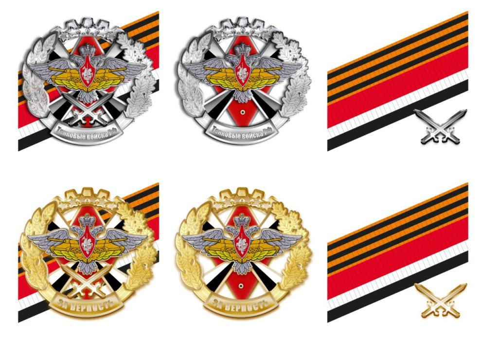 Знак танкиста. Разработан на основе флага - ВГАРТ и другой символики из истории танковых войск