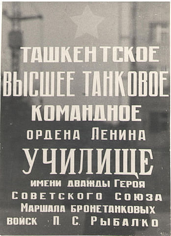 табличка ТВТКУ