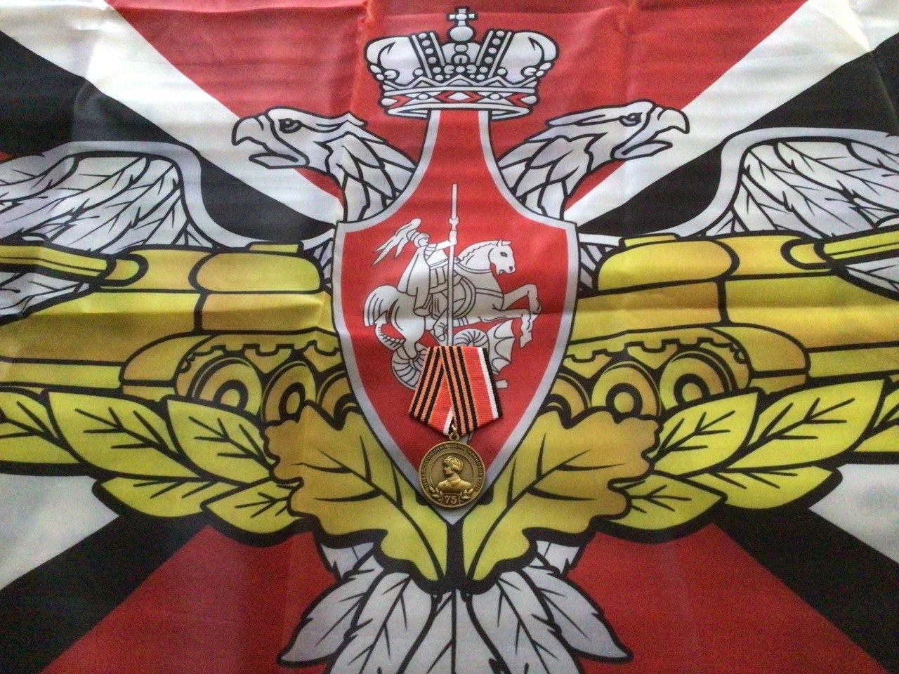 ГВАРТ и медаль к 75 летию Дня танкистов