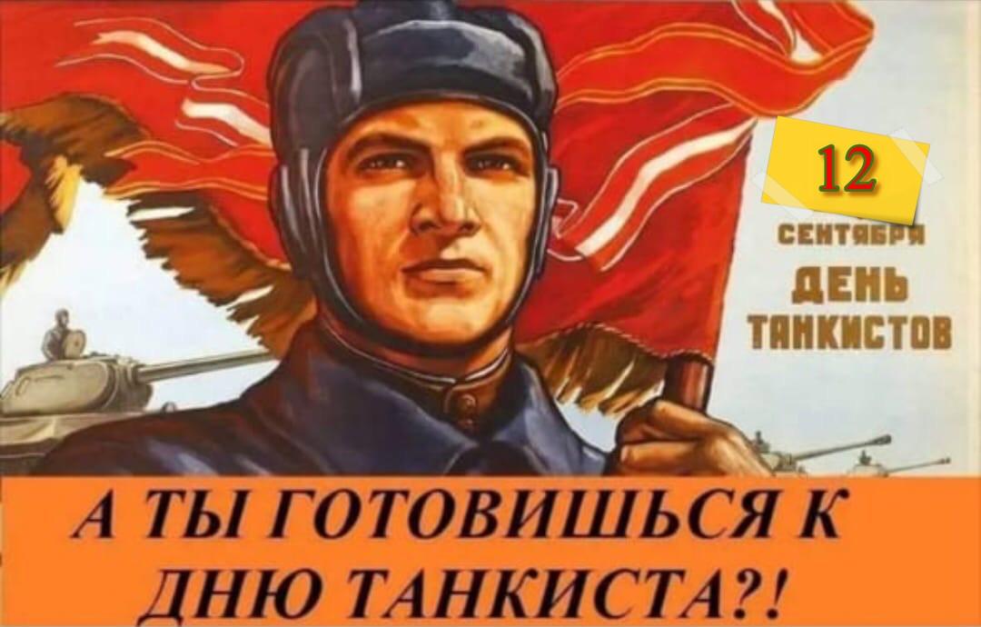 День танкиста