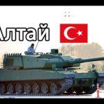 Турецкий основной боевой танк Altay.